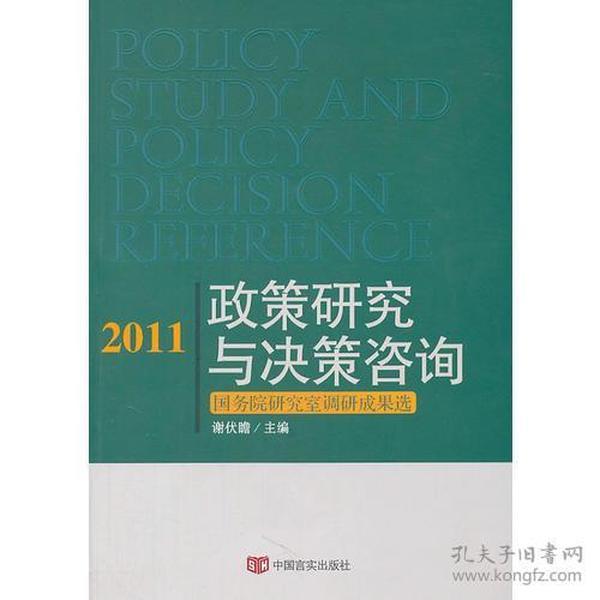 2011政策研究与决策咨询
