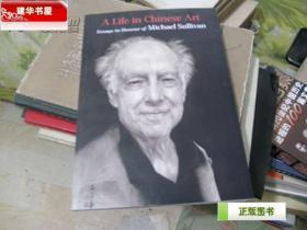 A LIFE IN CHINESE ART ESSAYS IN HONOUR OF MICHAEI SULLIVAN  货号W7