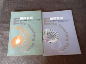 精英教案-生物赛题分析+精英教案.生物习题专集(国内版)共2本合售 书品如图 避免争议