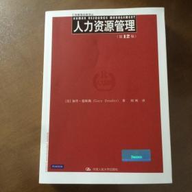 人力资源管理(第12版)(工商管理经典译丛) 正版