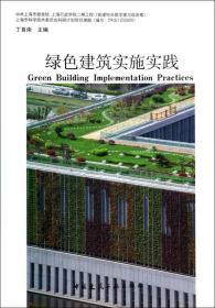 绿色建筑实施实践