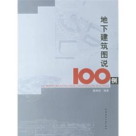地下建筑图说100例