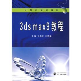 正版】3ds max9教程