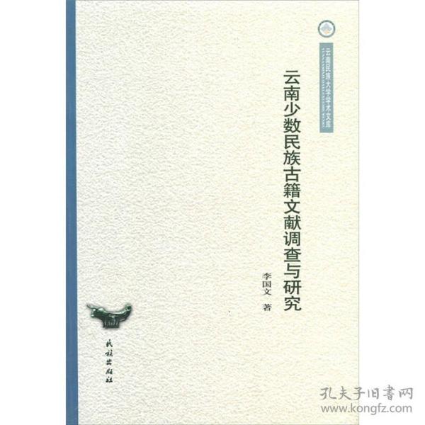 云南少数民族古籍文献调查与研究
