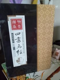 线装藏书馆-四书五经(图文本.全四卷)