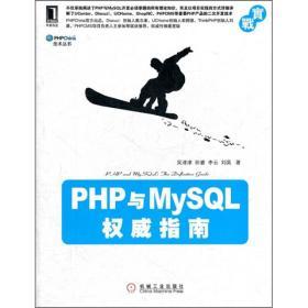 【二手包邮】PHP与MySQL权威指南 吴津津 机械工业出版社