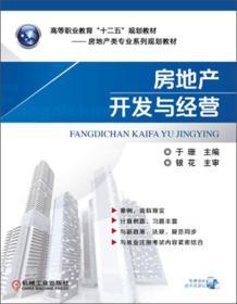 """房地产开发与经营/高等职业教育""""十二五""""规划教材·房地产类专业系列规划教材"""