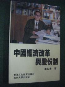 中国经济改革与股份制 正版