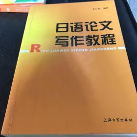 日语论文写作教程