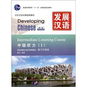 发展汉语 中级听力 I 第二版 文本与答案(无光盘).