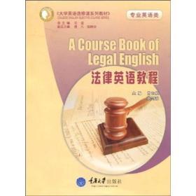 正版】法律英语教程