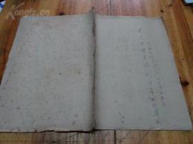 8388: 南开大学八.一八八*红卫兵的报告 剪报,内容完整贴在一本文革书上的
