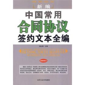 新编中国常用合同协议签约文本全编