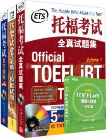 新东方 托福考试全真试题集+TOEFL词汇词根+联想记忆法(乱序版)+托福考试备考策略与模拟试题