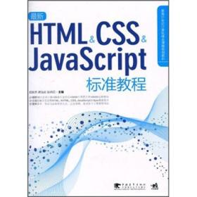 ����HTML\CSS\JavaScript������绋�