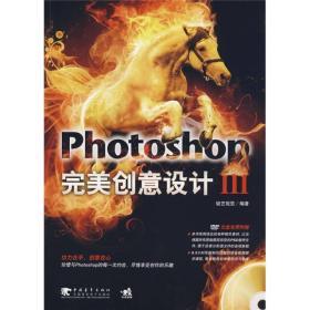 正版现货 Photoshop完美创意设计3 出版日期:2010-04印刷日期:2010-04印次:2/1