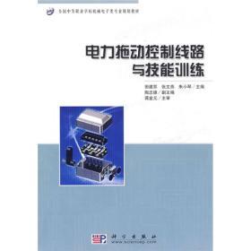 全国中等职业学校机械电子类专业规划教材:电力拖动控制线路与技能训练