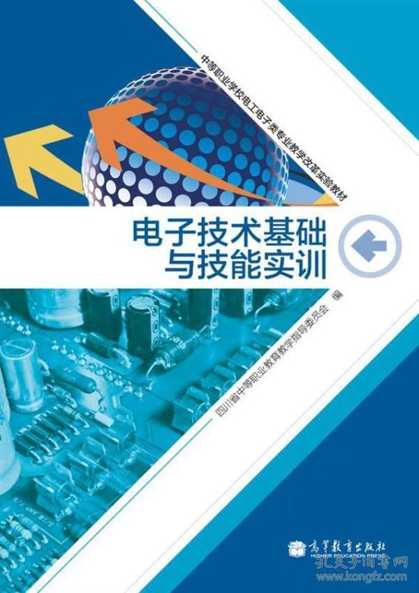 中等职业学校电工电子类专业教学改革实验教材:电子技术基础与技能实训