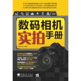 数码相机实拍手册 佳影在线 中国青年出版社 9787500691433