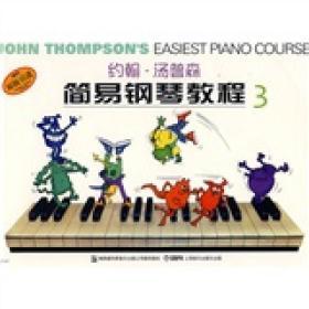 约翰·汤普森简易钢琴教程3(彩色版)