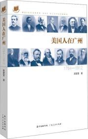 美国人在广州(1784—1912)