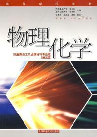 物理化学(第三版)程兰征