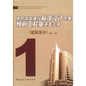 常用国家建筑标准设计图集预算工程量速查手册 1 建筑部分