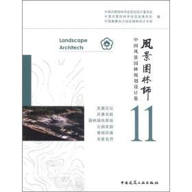 风景园林师-中国风景园林规划设计集-11