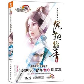 剑网3设定集之风起稻香:剑侠情缘网络版叁