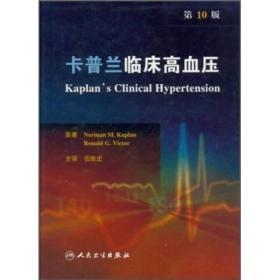 卡普兰临床高血压(第10版)