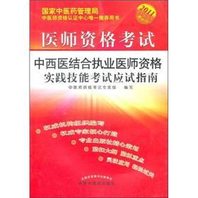 中西医结合执业医师资格实践技能考试应试指南