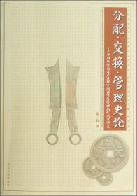分配交换管理史论:中国社会再生产过程中间环节与管理的形成及演变
