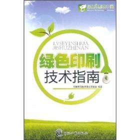 送书签lt-9787514202915-绿色印刷技术指南