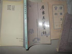广东文史资料(第70辑)