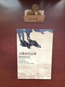 (特价促销)大熊市启示录:还原美国百年金融史