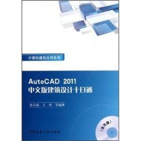 AutoCAD2011中文版建筑设计十日通