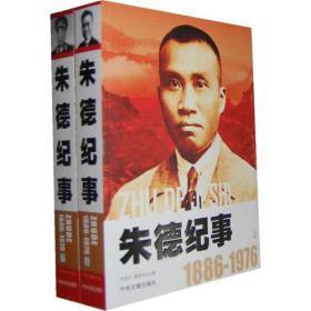 1886-1976朱德纪事(全三册)