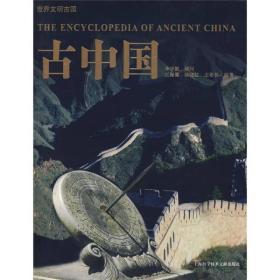 世界文明古国:古中国