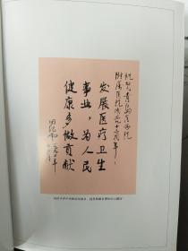 跨越百年,青岛大学医学院附属医院志(1898――2008)中国海洋大学出版社出版。