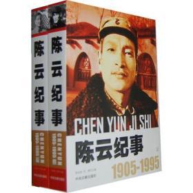 1905-1995陈云纪事(全三册)