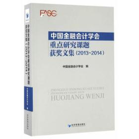 正版新书中国金融会计学会重点研究课题获奖文集(2013-2014)