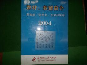 教材教辅简介 数理类/医学类/生命科学类 2004