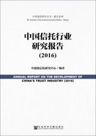 中国信托行业研究报告(2016)