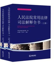 人民法院常用法律司法解释全书 上下