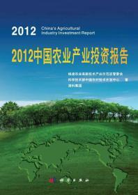 2012中国农业产业投资报告