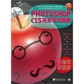 PHOTOSHOP CS5 完全学习教程(多媒体超值版.含DVD)