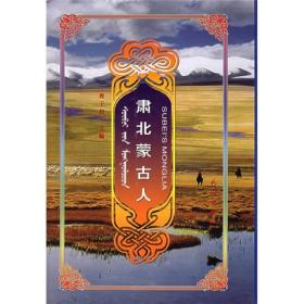 肃北蒙古人