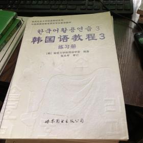 韩国语教程3(练习册)