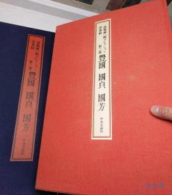 高桥诚一郎藏浮世绘 大八开全7卷 限定880定价60万 日本浮世绘二百五十年经典作品近千张
