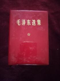 毛泽东选集.一卷本